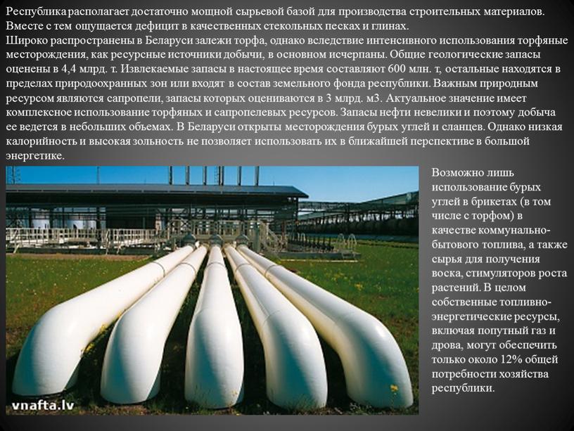 Республика располагает достаточно мощной сырьевой базой для производства строительных материалов