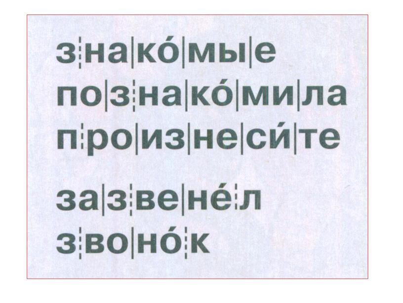 Звук и буквы з