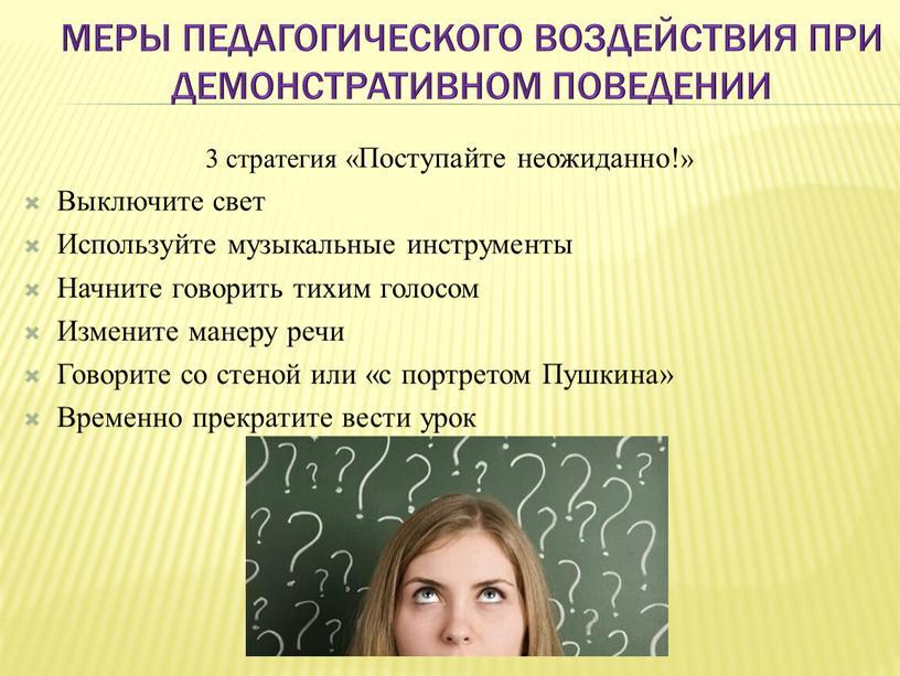 Меры педагогического воздействия при демонстративном поведении 3 стратегия «Поступайте неожиданно!»