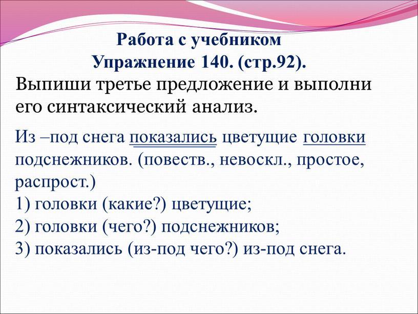 Работа с учебником Упражнение 140