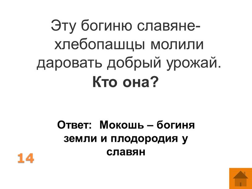 Эту богиню славяне-хлебопашцы молили даровать добрый урожай