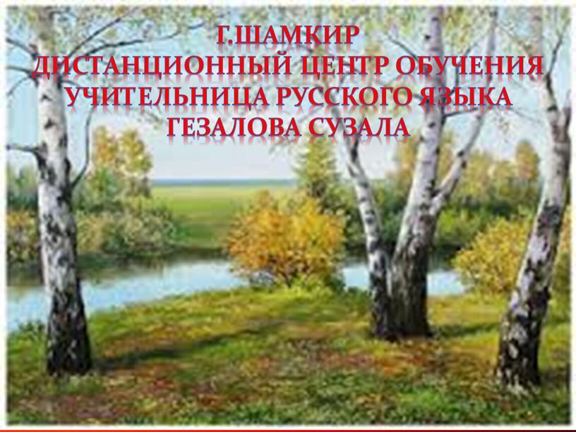 Г.шамкир Дистанционный центр обучения