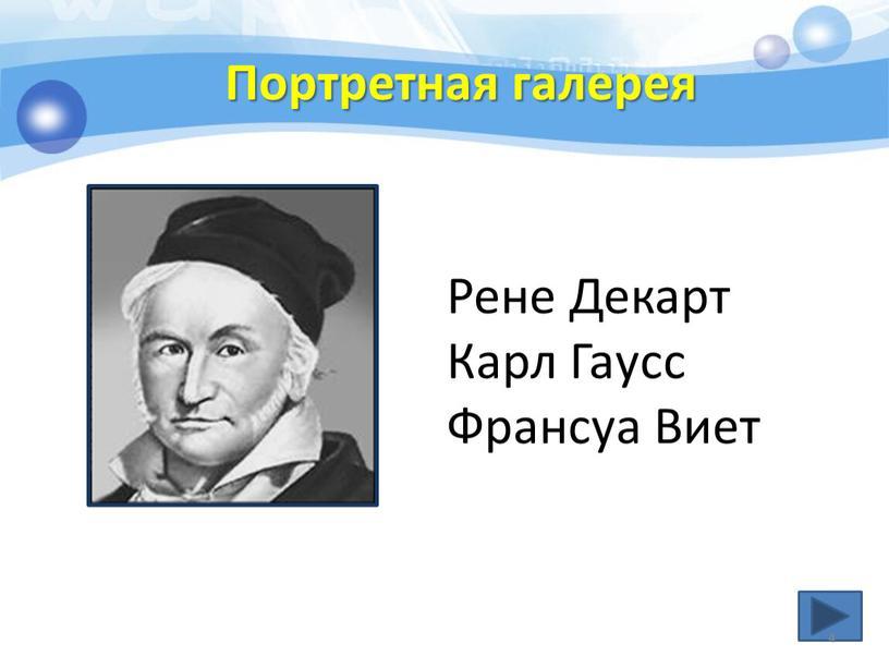 Портретная галерея Рене Декарт