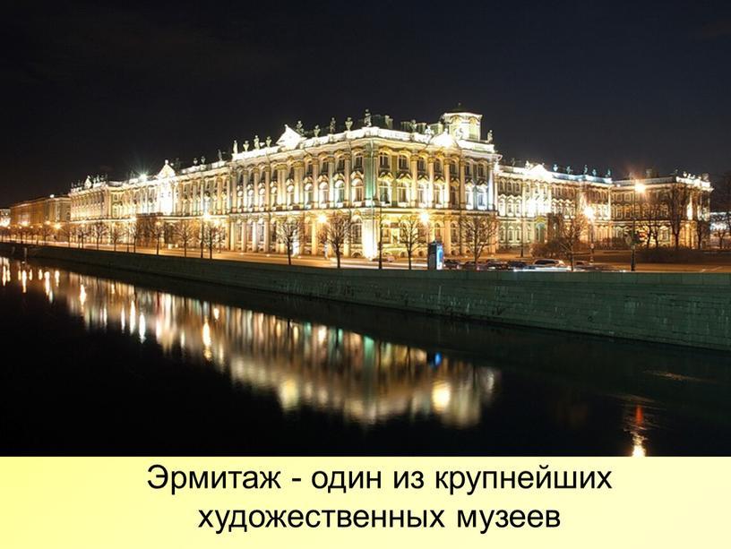 Эрмитаж - один из крупнейших художественных музеев