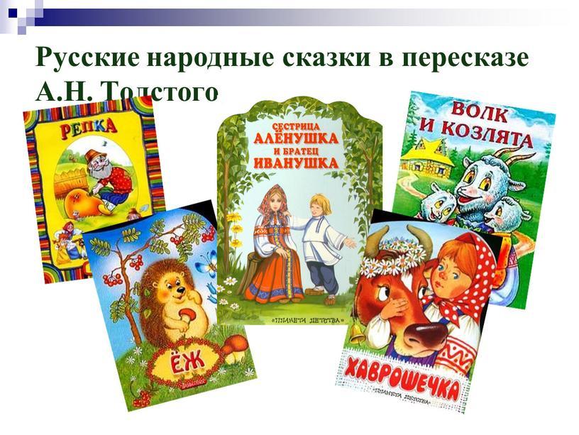 Русские народные сказки в пересказе