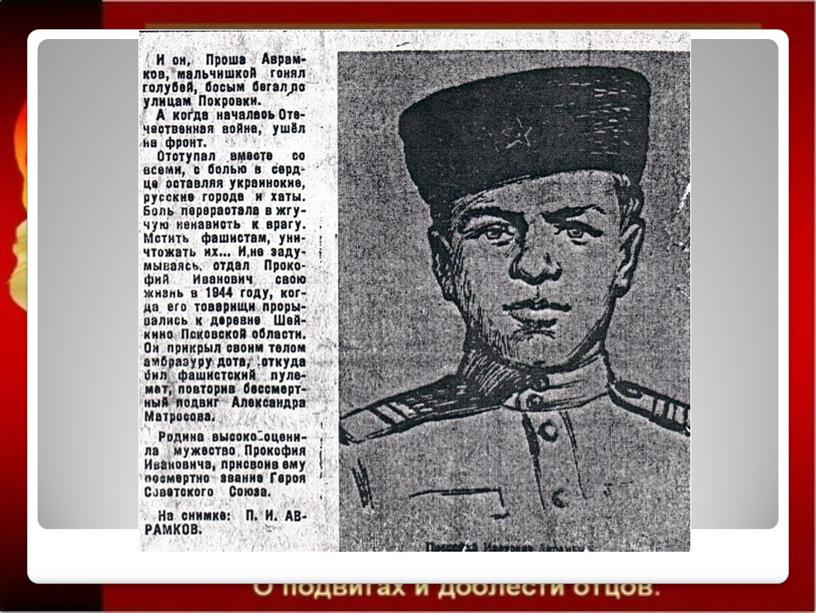 "Презентация ""Прокопий Иванович Аврамков"""