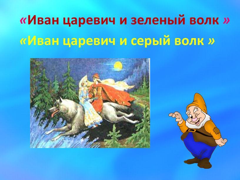 Иван царевич и зеленый волк » «