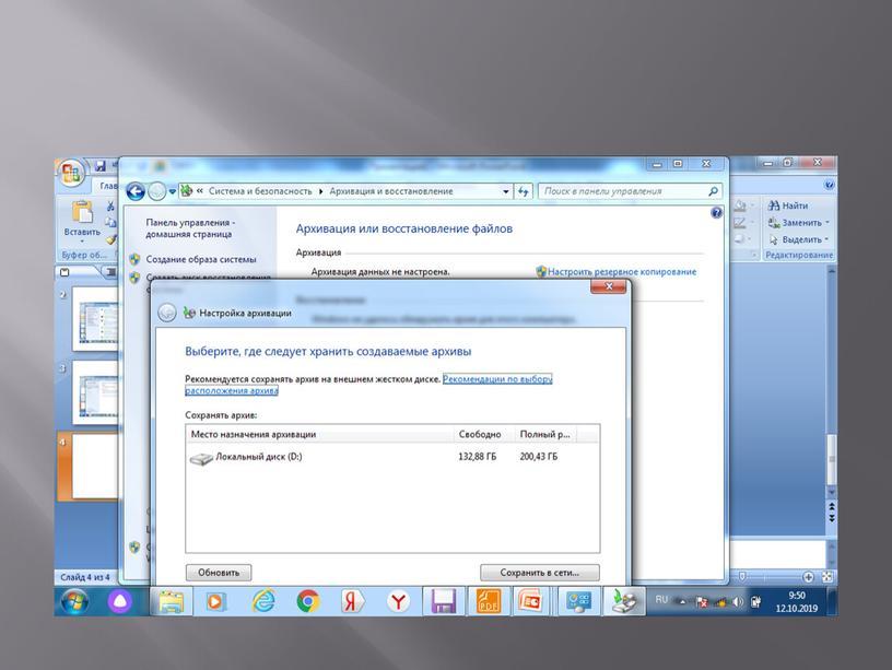 Резервная копия данных в компьютере