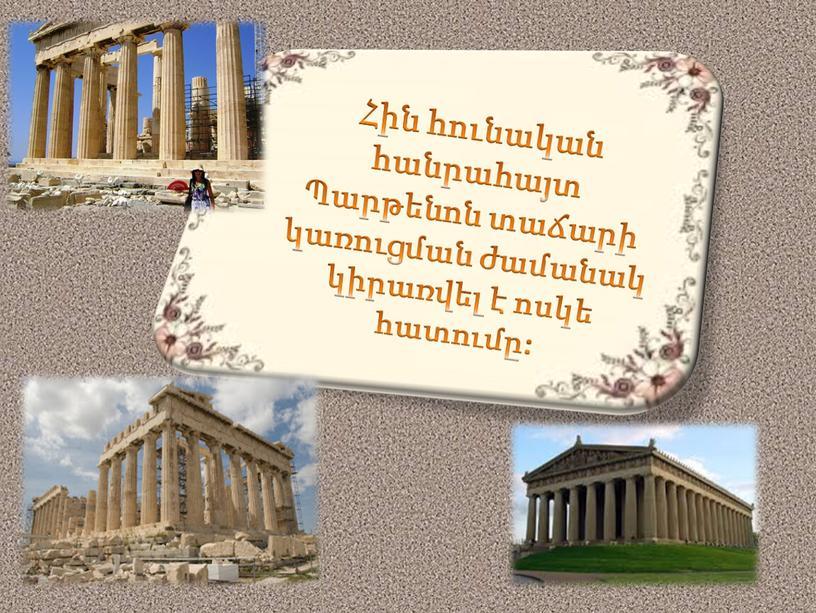 Հին հունական հանրահայտ Պարթենոն տաճարի կառուցման ժամանակ կիրառվել է ոսկե հատումը: