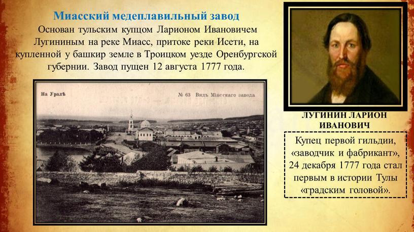 ЛУГИНИН ЛАРИОН ИВАНОВИЧ Миасский медеплавильный завод