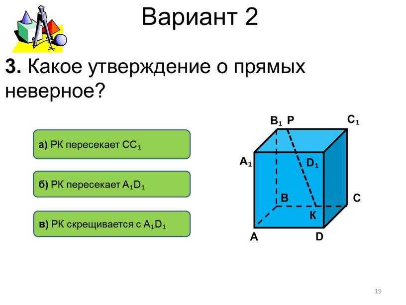 Вариант 2 3. Какое утверждение о прямых неверное? 19 б)