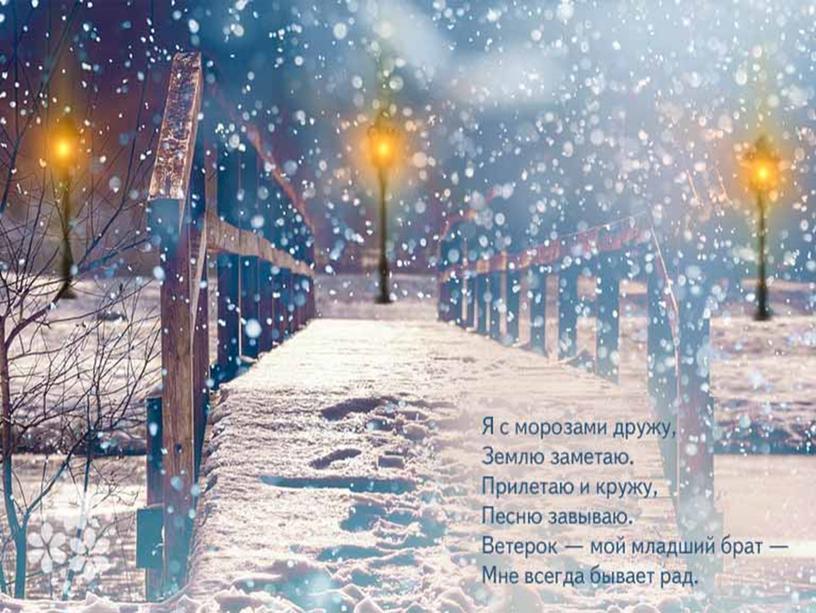 "Презентация ""Снежная зима"""