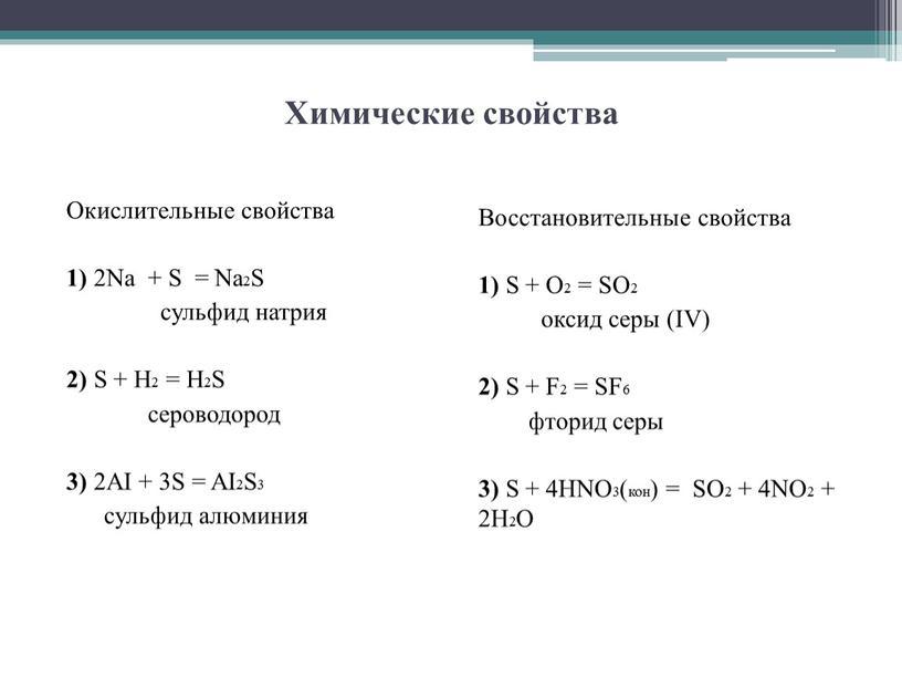 Химические свойства Окислительные свойства 1) 2Na +