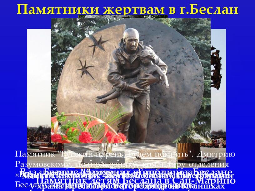 Памятники жертвам в г.Беслан Владикавказ