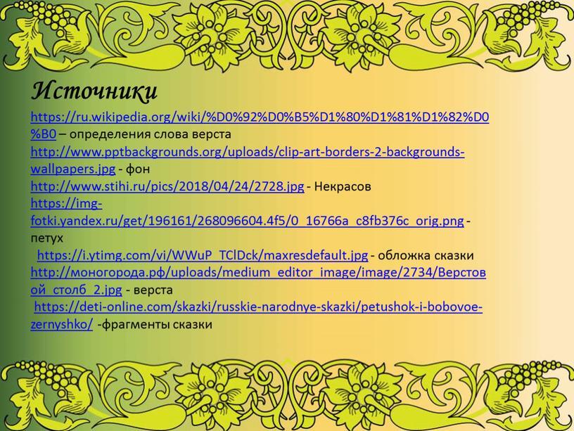 Источники https://ru.wikipedia
