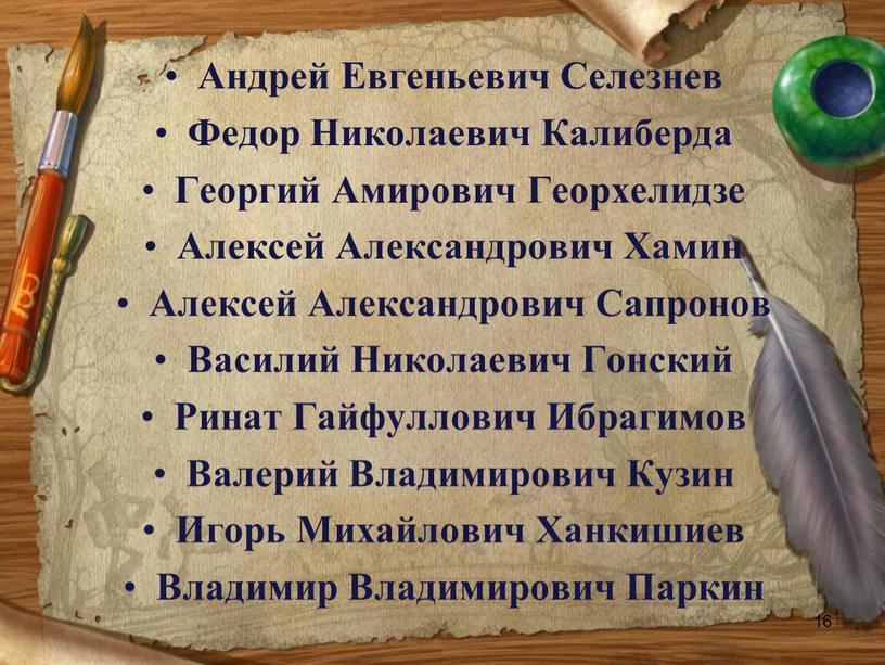 Андрей Евгеньевич Селезнев Федор