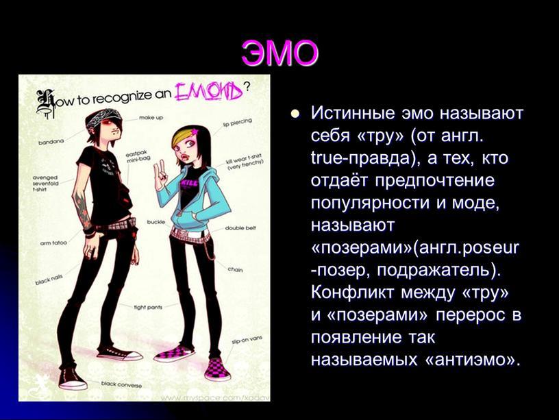 ЭМО Истинные эмо называют себя «тру» (от англ