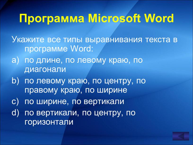 Укажите все типы выравнивания текста в программе