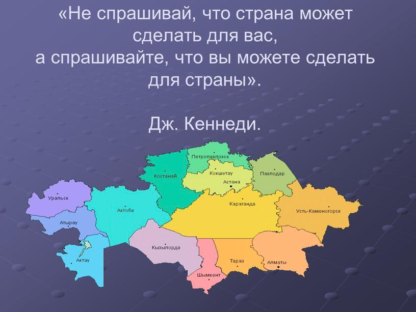 Не спрашивай, что страна может сделать для вас, а спрашивайте, что вы можете сделать для страны»