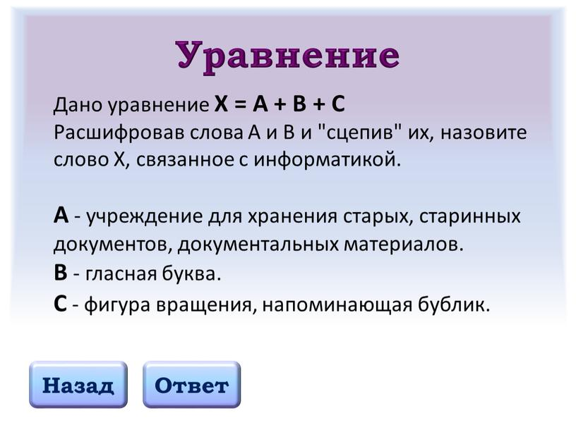 Уравнение Назад Ответ Дано уравнение