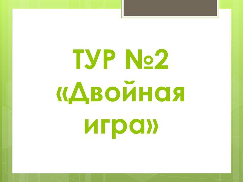 ТУР №2 «Двойная игра»