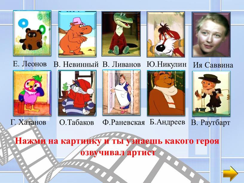 Ия Саввина Е. Леонов Ю.Никулин