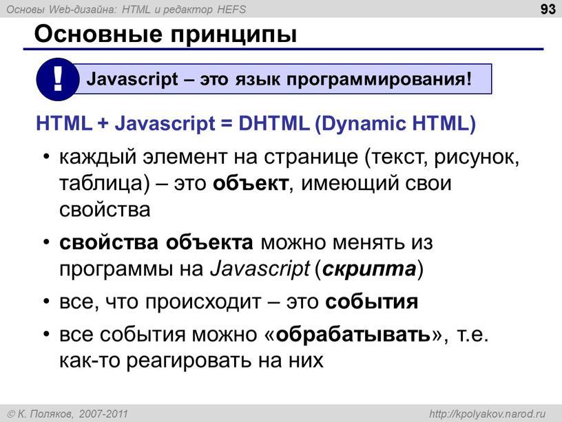 Основные принципы каждый элемент на странице (текст, рисунок, таблица) – это объект , имеющий свои свойства свойства объекта можно менять из программы на