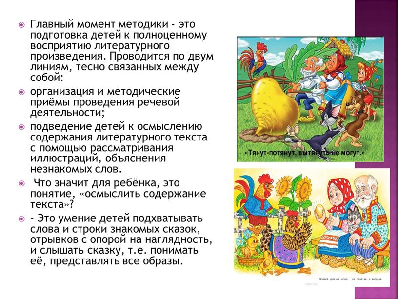 Главный момент методики - это подготовка детей к полноценному восприятию литературного произведения