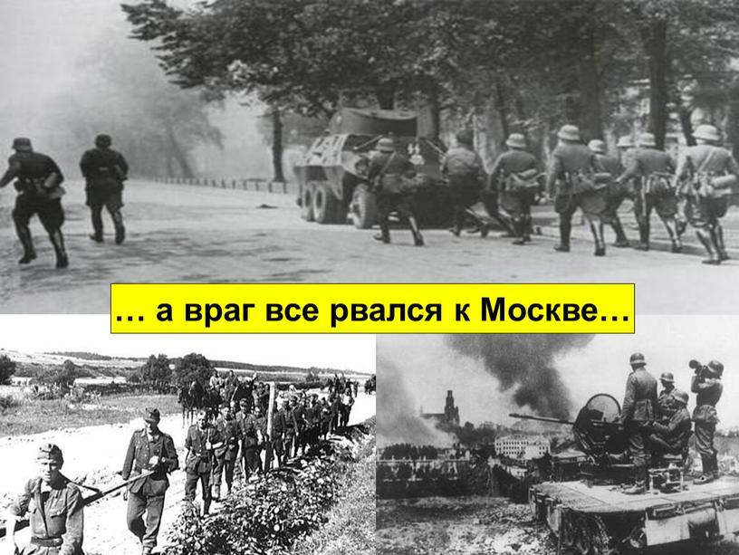 … а враг все рвался к Москве…