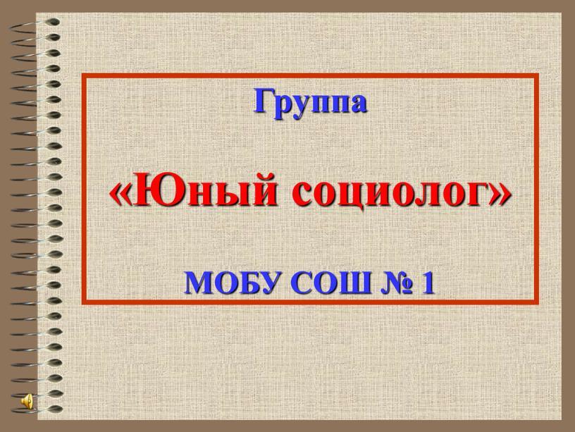 Группа «Юный социолог» МОБУ