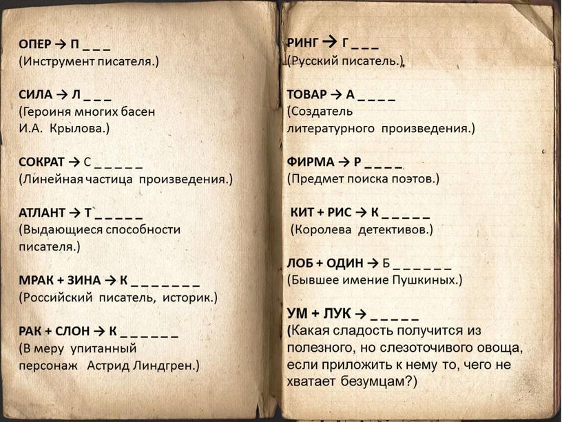 ОПЕР → П _ _ _ (Инструмент писателя