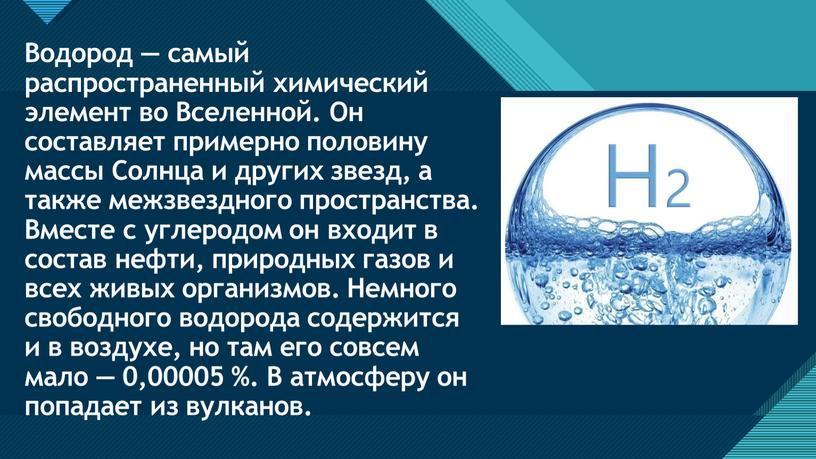 Водород — самый распространенный химический элемент во