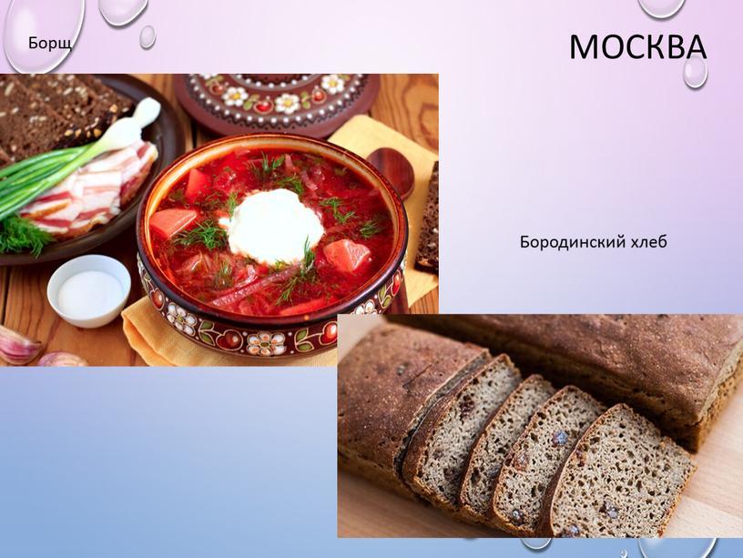 Москва Борщ Бородинский хлеб