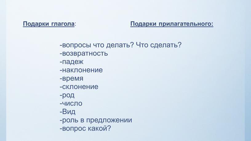 Подарки глагола :