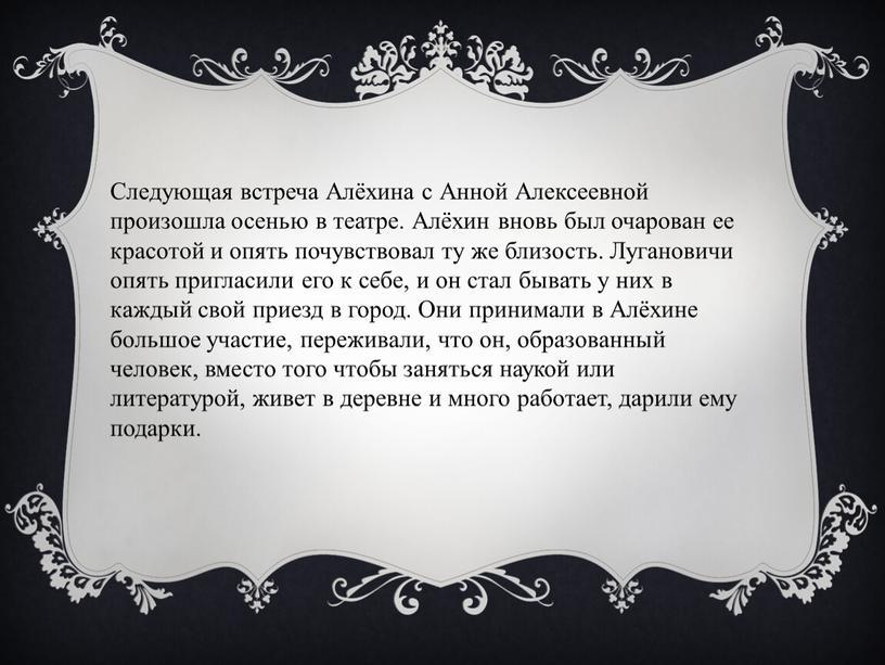 Следующая встреча Алёхина с Анной