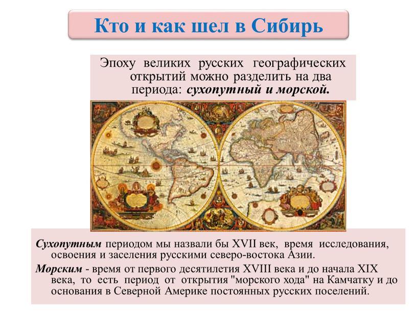 Эпоху великих русских географических открытий можно разделить на два периода: сухопутный и морской