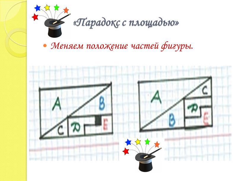 Фокус «Парадокс с площадью» Меняем положение частей фигуры