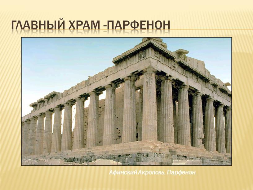 Афинский Акрополь. Парфенон Главный храм -парфенон