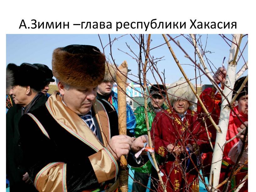 А.Зимин –глава республики Хакасия