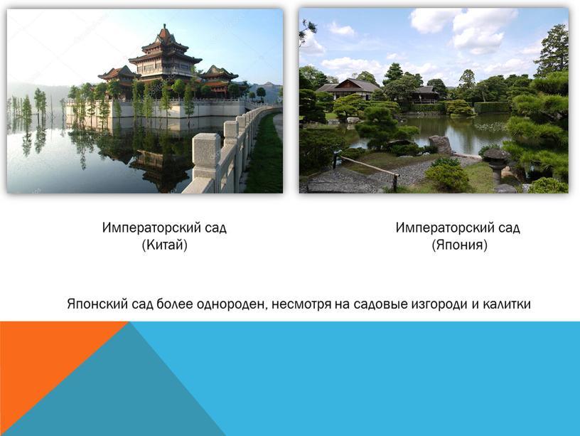 Императорский сад (Китай) Императорский сад (Япония)