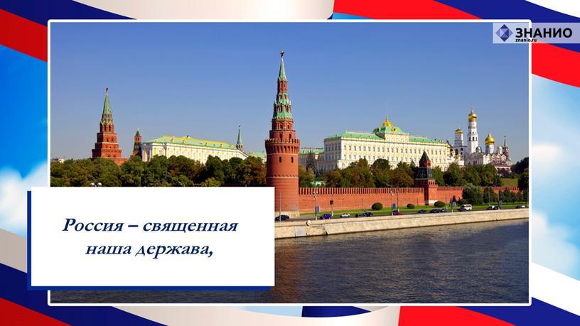 Россия – священная наша держава,