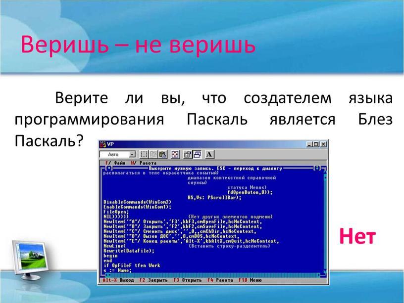 Веришь – не веришь Верите ли вы, что создателем языка программирования