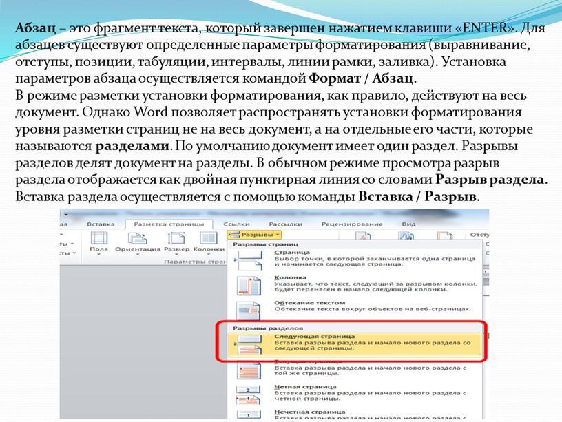 Абзац – это фрагмент текста, который завершен нажатием клавиши «ENTER»