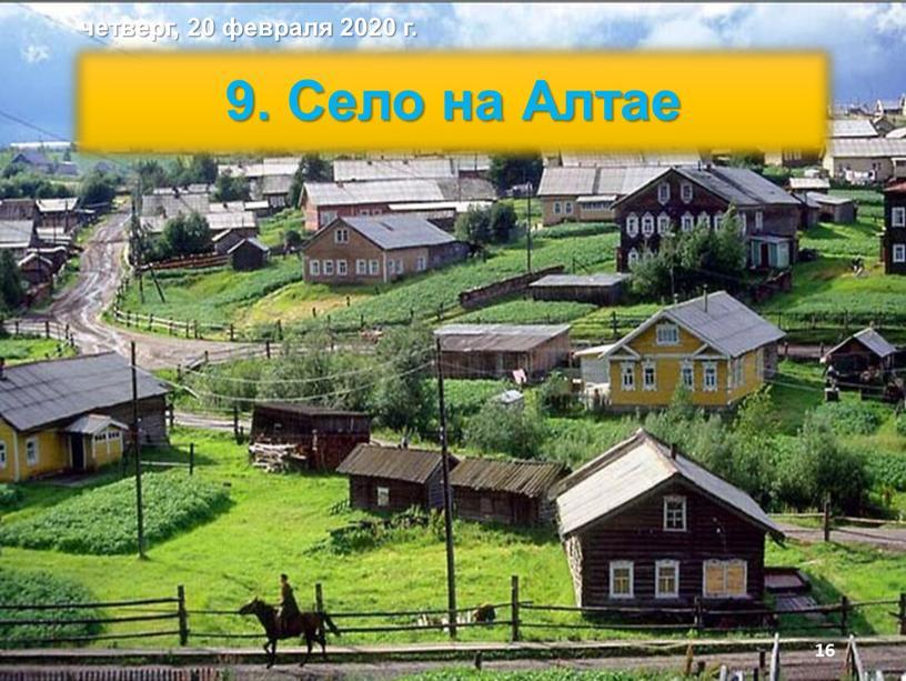 Село на Алтае четверг, 20 февраля 2020 г