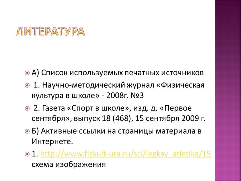 Литература А) Список используемых печатных источников 1