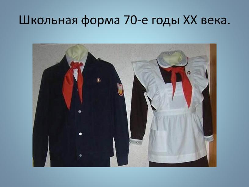 Школьная форма 70-е годы ХХ века