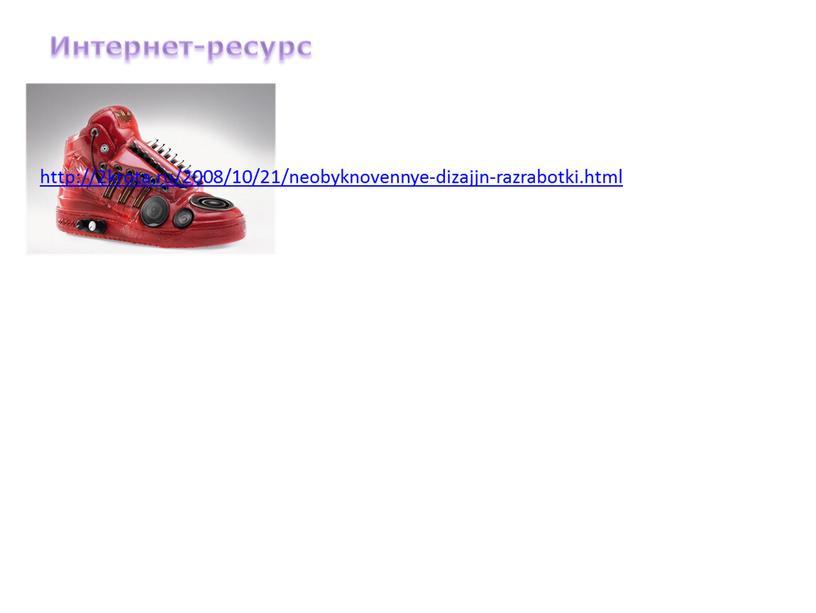 Интернет-ресурс http://2krota.ru/2008/10/21/neobyknovennye-dizajjn-razrabotki
