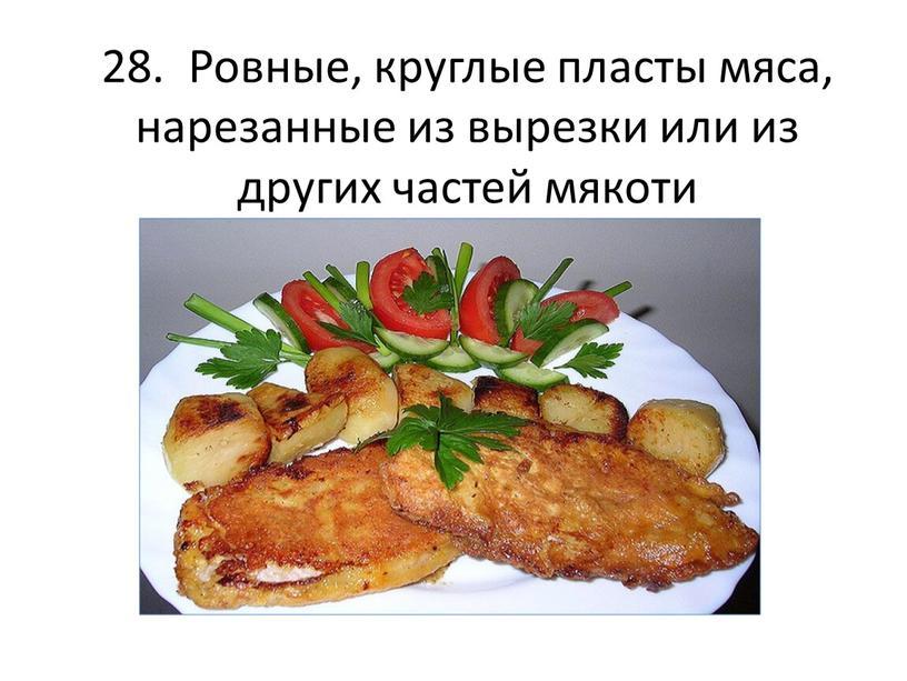 Ровные, круглые пласты мяса, нарезанные из вырезки или из других частей мякоти
