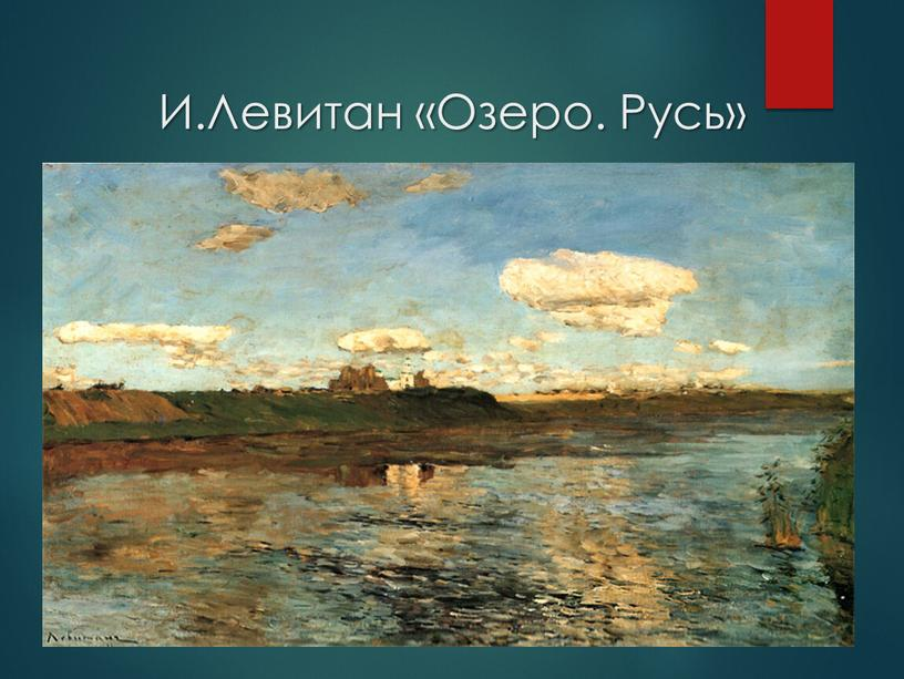 И.Левитан «Озеро. Русь»