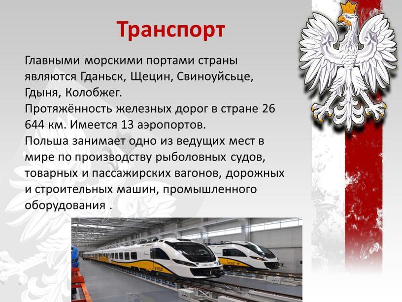 Транспорт Главными морскими портами страны являются